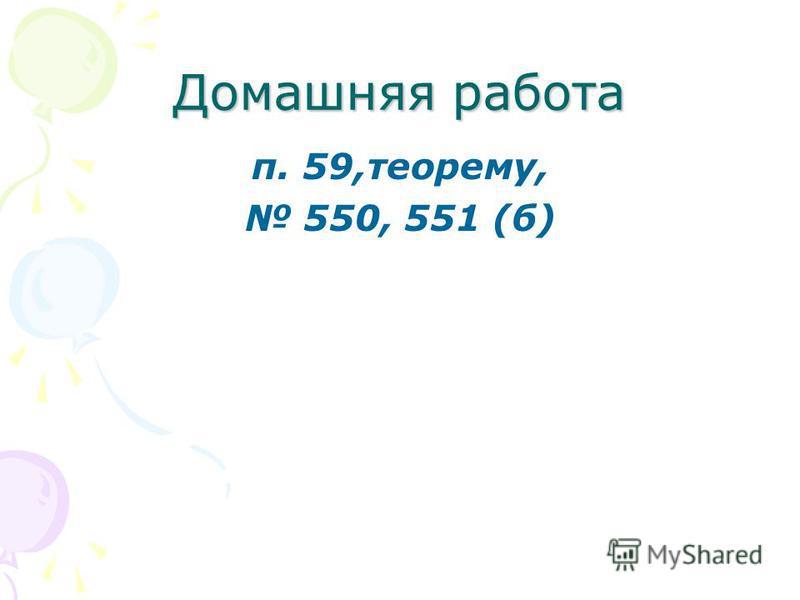 Домашняя работа п. 59,теорему, 550, 551 (б)