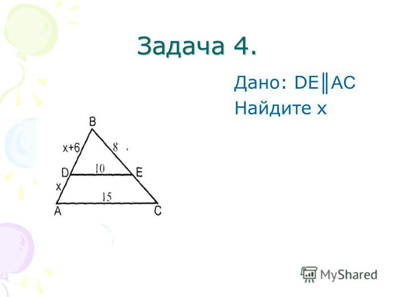 Задача 4. Дано: DE AC Найдите х
