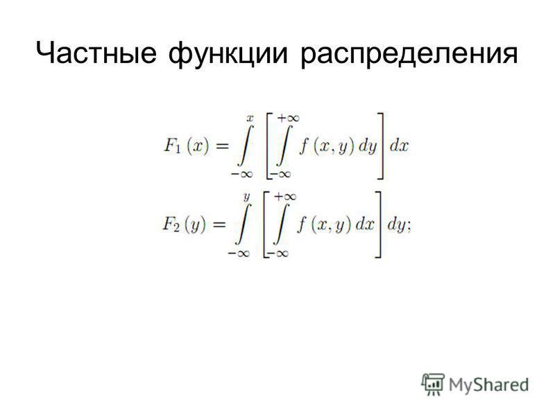 Частные функции распределения