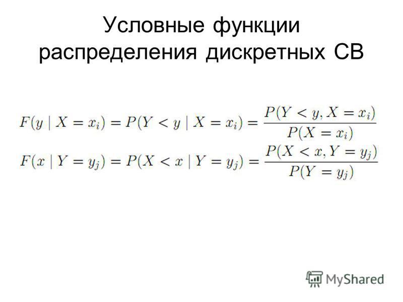 Условные функции распределения дискретных СВ