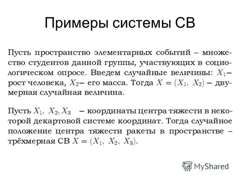 Примеры системы СВ