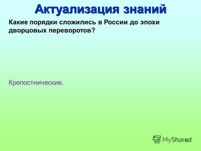 11 Какие порядки сложились в России до эпохи дворцовых переворотов? Крепостнические. Актуализация знаний