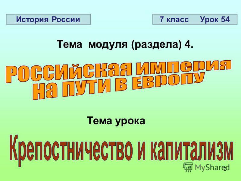 2 Тема модуля (раздела) 4. Тема урока История России 7 класс Урок 54