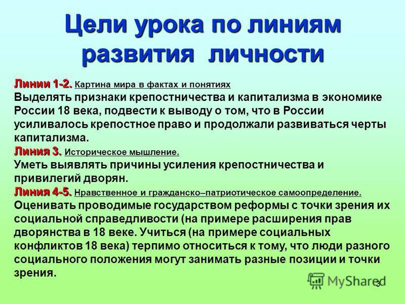 3 Цели урока по линиям развития личности Линии 1-2. Линии 1-2. Картина мира в фактах и понятиях Выделять признаки крепостничества и капитализма в экономике России 18 века, подвести к выводу о том, что в России усиливалось крепостное право и продолжал