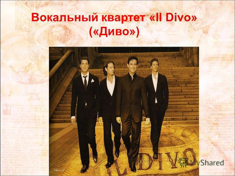 Вокальный квартет «Il Divo» («Диво»)
