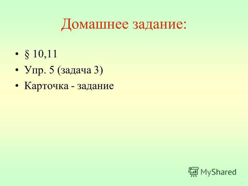 Домашнее задание: § 10,11 Упр. 5 (задача 3) Карточка - задание