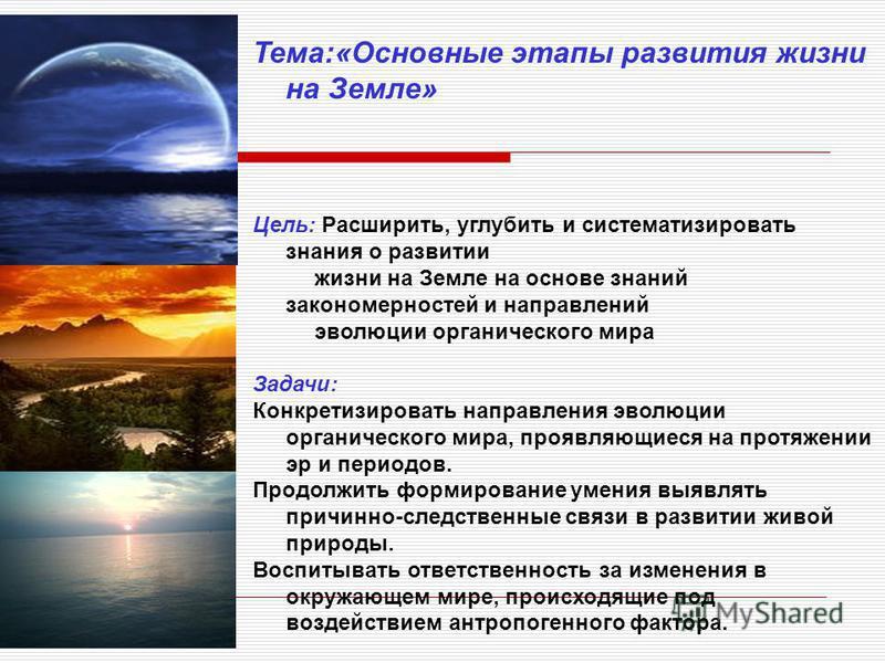 Урок «Основные этапы развития жизни на Земле»