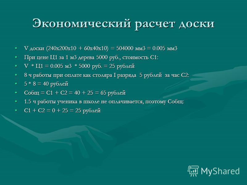 Экономический расчет скалки V скалки (200 х 40 х 40 + 40 х 20 х 20) = 321600 мм 3 = 0.0032 мм 3V скалки (200 х 40 х 40 + 40 х 20 х 20) = 321600 мм 3 = 0.0032 мм 3 При цене Ц1 за 1 м 3 дерева 5000 руб., стоимость С1:При цене Ц1 за 1 м 3 дерева 5000 ру