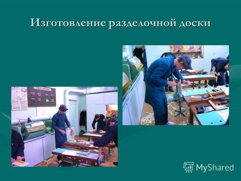 Процесс изготовления деталей Строгание Строгание