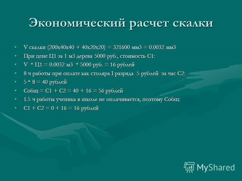 Экономический расчет молоточка V1 бруска для ручки (45 х 45 х 250) = 506250 мм 3 = 0.0051 м 3V1 бруска для ручки (45 х 45 х 250) = 506250 мм 3 = 0.0051 м 3 V2 бруска для байка (50 х 50 х 150) = 0.0038 м 3V2 бруска для байка (50 х 50 х 150) = 0.0038 м