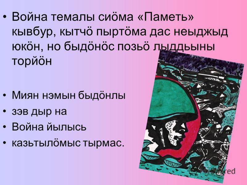 Война металлы сигма «Паметь» кывбур, кытчö пиртöма дас неыджыд юкон, но бытöнöс позьö лыддьыны торйöн Миян намын бытöнлы зав дыр на Война йылысь казьтылöмыс тырмас.