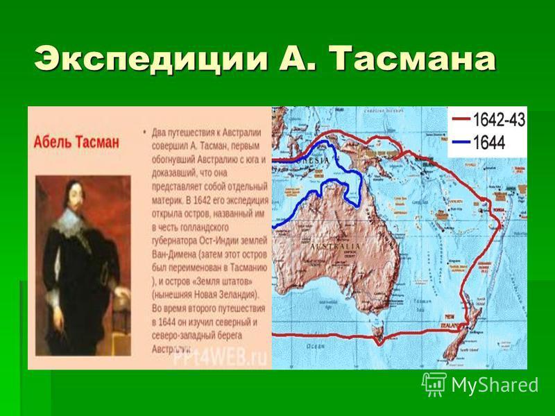 Экспедиции А. Тасмана