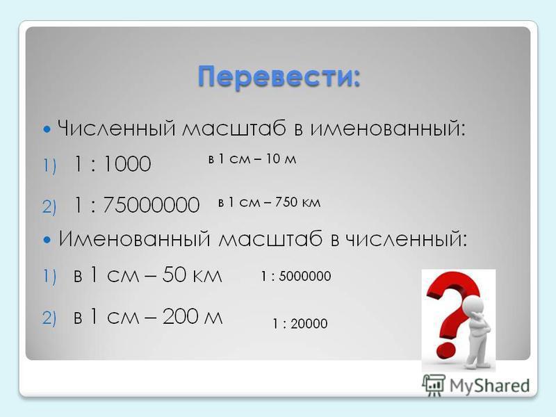 Практическая работа. 1. Запишите в тетради три примера численного масштаба. 2. Во сколько раз расстояние на плане уменьшено, если масштаб: 1: 100 1: 1001:5001:100000 3. Какому расстоянию на местности соответствует участок плана длиной 10 см, если : М