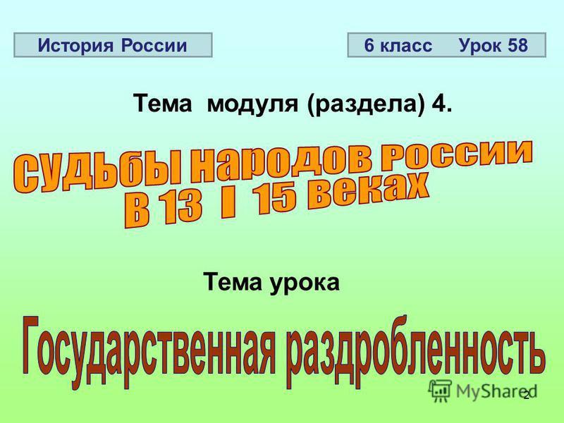 2 Тема модуля (раздела) 4. Тема урока История России 6 класс Урок 58