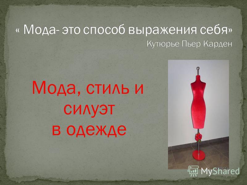 Мода, стиль и силуэт в одежде