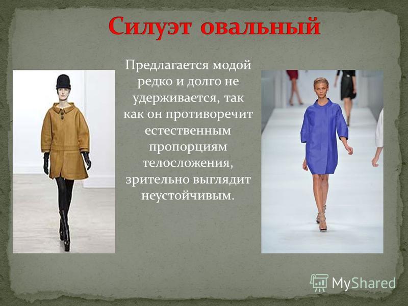 Предлагается модой редко и долго не удерживается, так как он противоречит естественным пропорциям телосложения, зрительно выглядит неустойчивым.