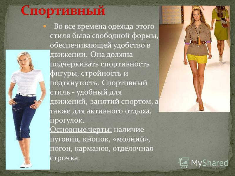 Во все времена одежда этого стиля была свободной формы, обеспечивающей удобство в движении. Она должна подчеркивать спортивность фигуры, стройность и подтянутость. Спортивный стиль - удобный для движений, занятий спортом, а также для активного отдыха