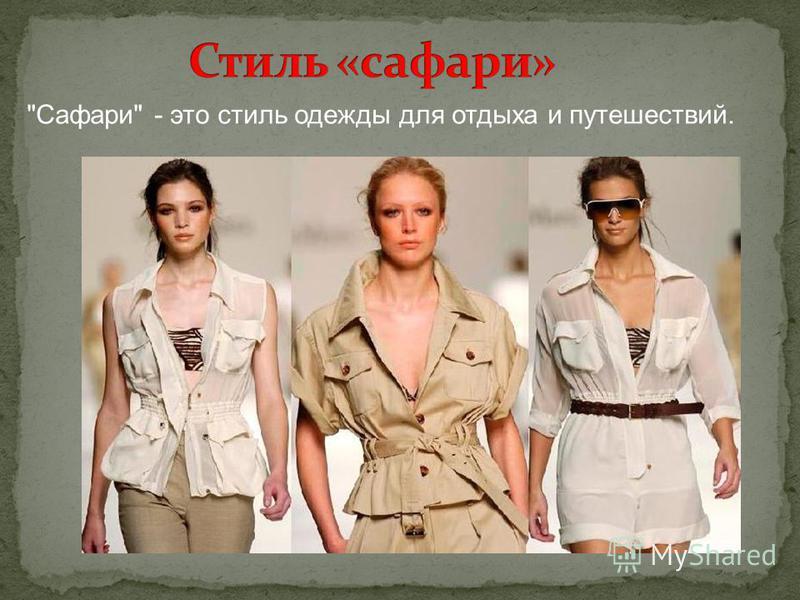 Сафари - это стиль одежды для отдыха и путешествий.