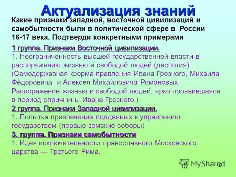 8 Какие признаки западной, восточной цивилизаций и самобытности были в политической сфере в России 16-17 века. Подтверди конкретными примерами 1 группа. Признаки Восточной цивилизации. 1. Неограниченность высшей государственной власти в распоряжению