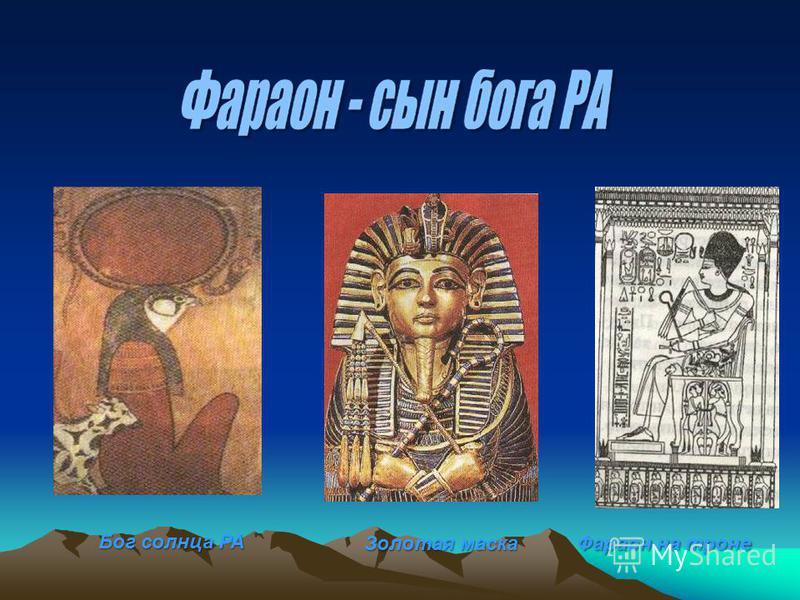 Бог солнца РА Золотая маска Фараон на троне