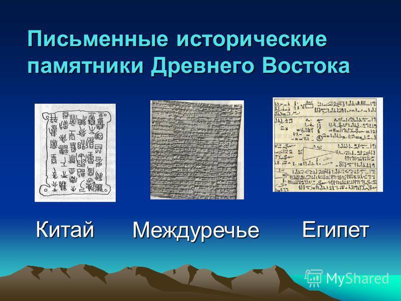 Письменные исторические памятники Древнего Востока Китай Междуречье Египет