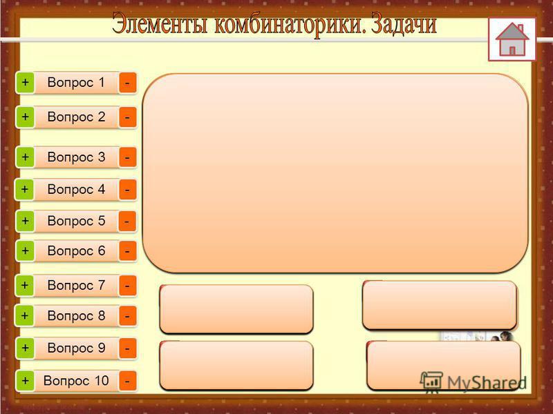 Костик Инна Станиславовна Три человека в классе выполнили все 4 задания контрольной работы, 8 человек выполнили 3 задания, 4 человека – 1 задание и 5 человек не выполнили ни одного задания. Определите моду и средний результат по контрольной работе. Т