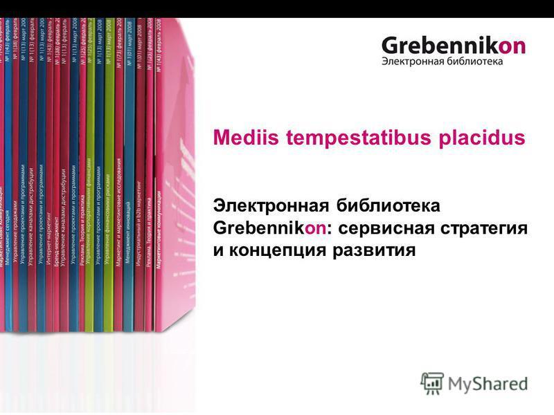 Mediis tempestatibus placidus Электронная библиотека Grebennikon: сервисная стратегия и концепция развития