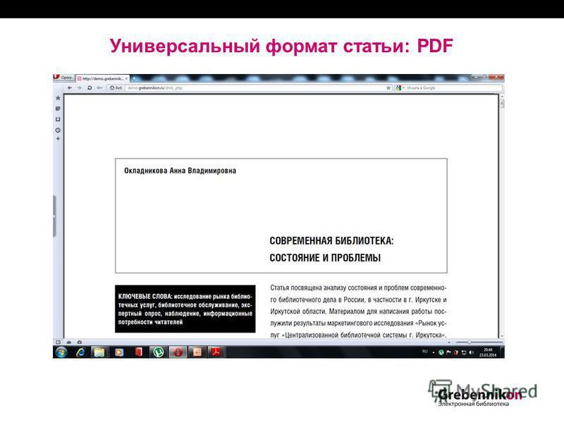 Универсальный формат статьи: PDF