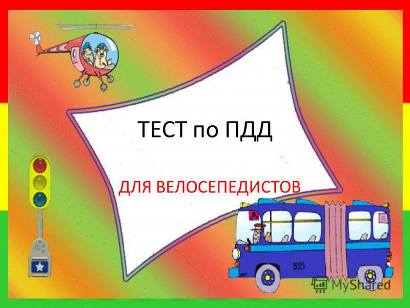 ТЕСТ по ПДД ДЛЯ ВЕЛОСЕПЕДИСТОВ