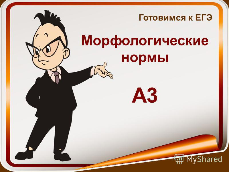 Готовимся к ЕГЭ Морфологические нормы А3