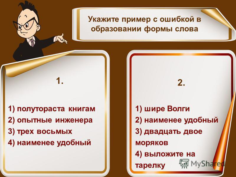 Укажите пример с ошибкой в образовании формы слова 1) полутораста книгам 2) опытные инженера 3) трех восьмых 4) наименее удобный 1. 1) шире Волги 2) наименее удобный 3) двадцать двое моряков 4) вылежите на тарелку 2.