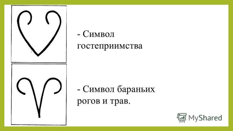 - Символ гостеприимства - Символ бараньих рогов и трав.