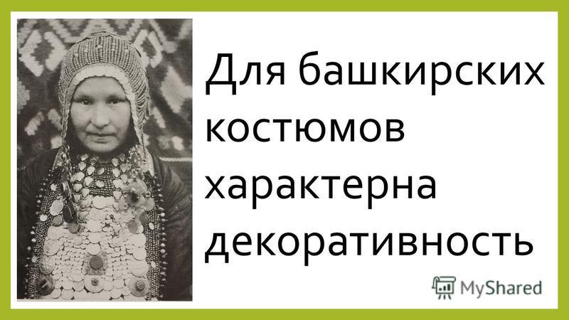 Для башкирских костюмов характерна декоративность
