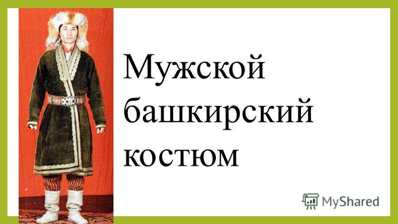 Мужской башкирский костюм
