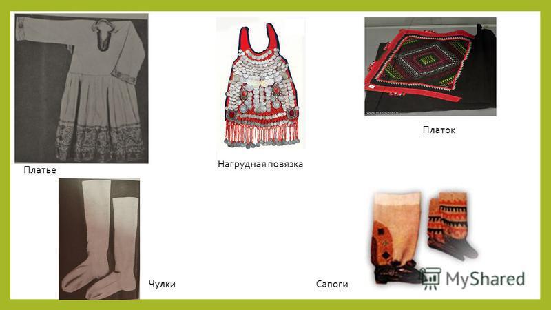 Нагрудная повязка Чулки Сапоги Платье Платок