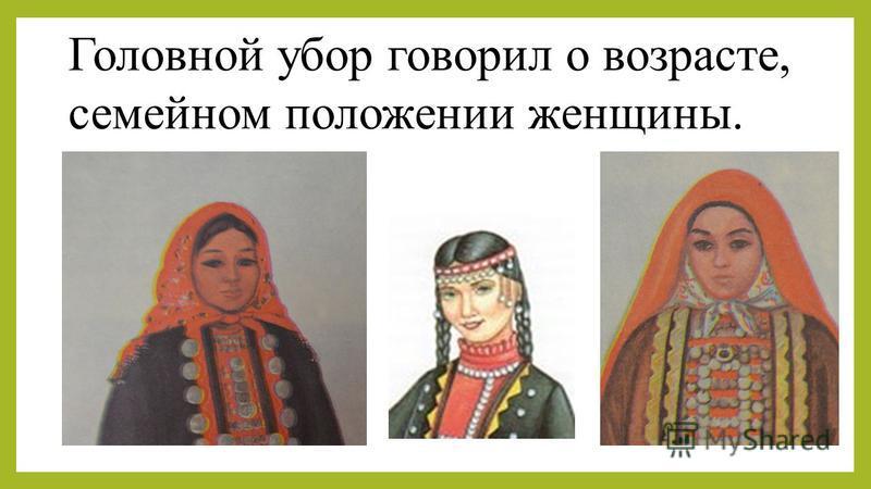 Головной убор говорил о возрасте, семейном положении женщины.