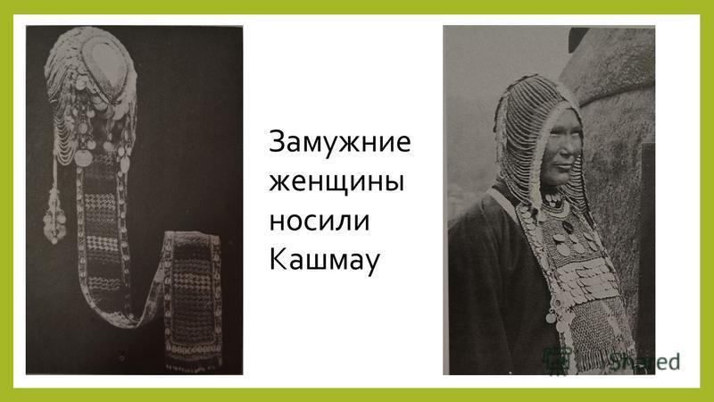 Замужние женщины носили Кашмау
