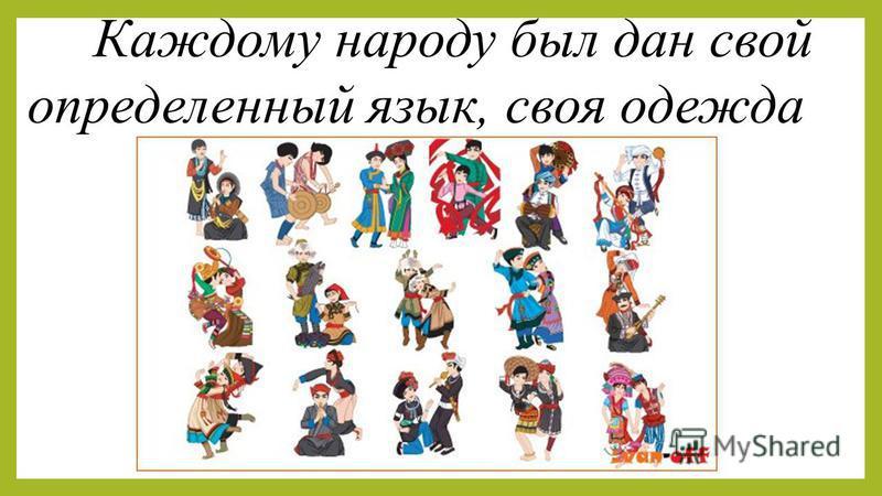 Каждому народу был дан свой определенный язык, своя одежда