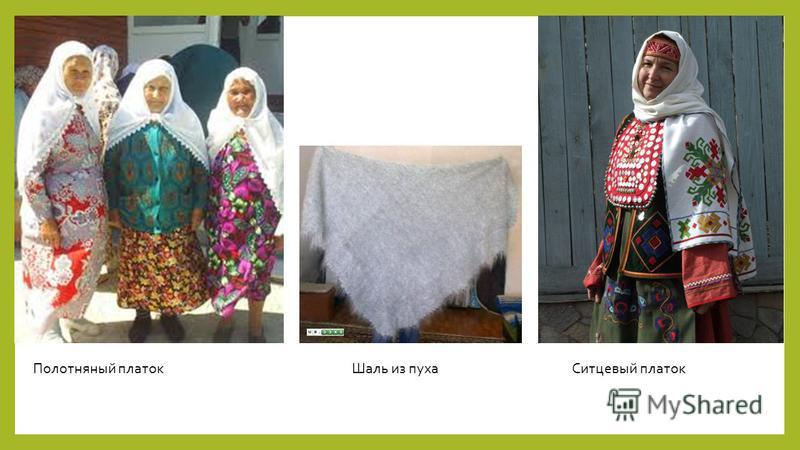 Полотняный платок Ситцевый платок Шаль из пуха