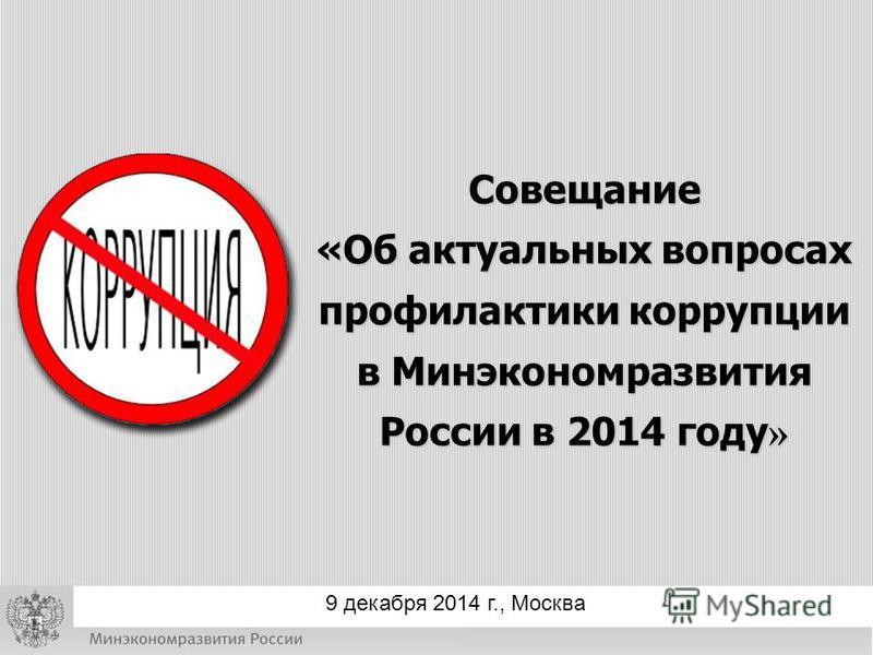 Совещание «Об актуальных вопросах профилактики коррупции в Минэкономразвития России в 2014 году » 9 декабря 2014 г., Москва
