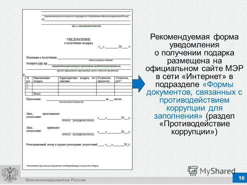 Форма документов связанных с противодействием коррупции для заполнения