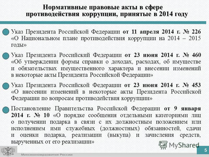 форма 460 от 23.06.2014 скачать бланк в ворде - фото 6