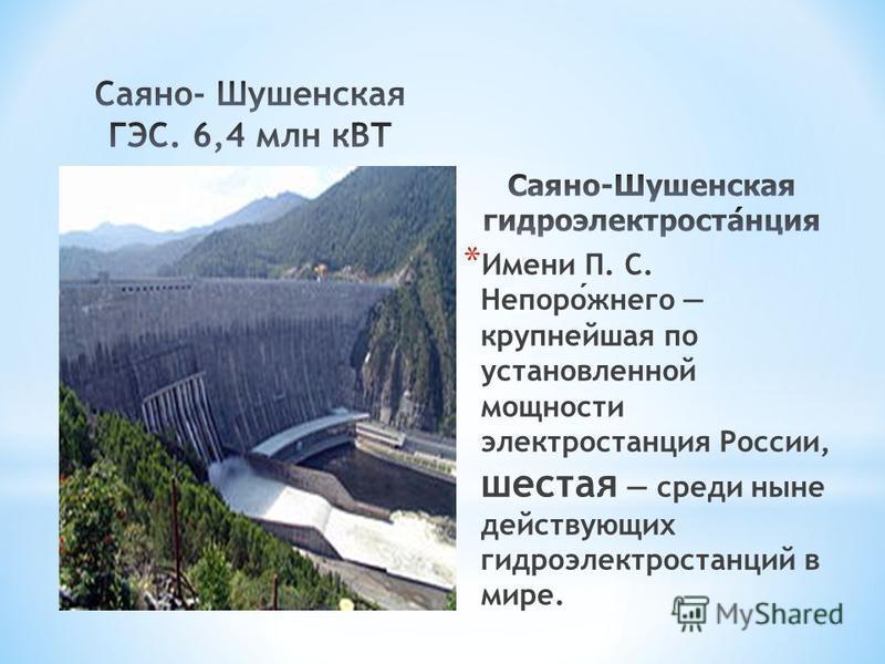 * Имени П. С. Непорожнего крупнейшая по установленной мощности электростанция России, шестая среди ныне действующих гидроэлектростанций в мире.