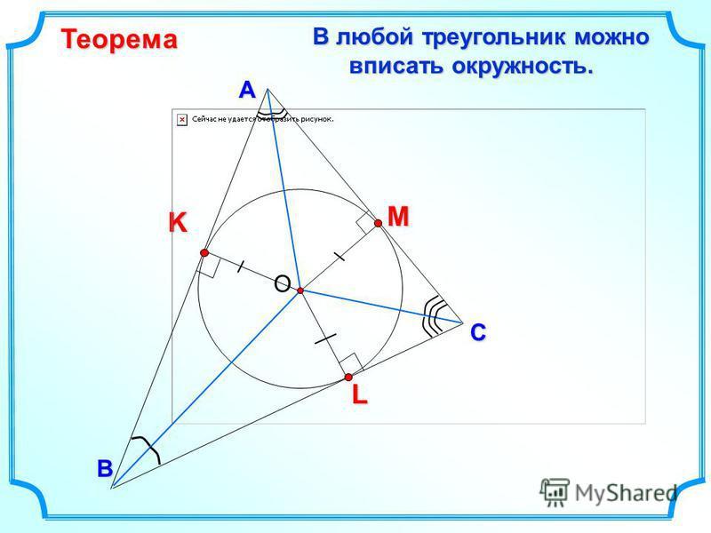 KВ С А В любой треугольник можно вписать окружность. В любой треугольник можно вписать окружность. L M ОТеорема