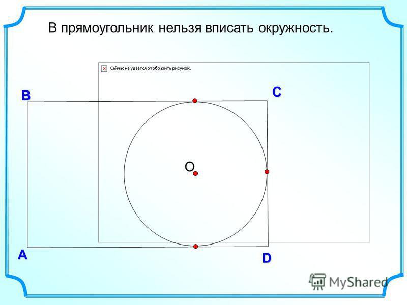 D В С В прямоугольник нельзя вписать окружность. А О