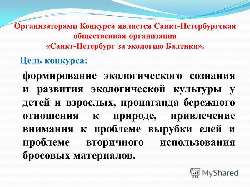 Организаторами Конкурса является Санкт-Петербургская общественная организация «Санкт-Петербург за экологию Балтики». Цель конкурса: формирование экологического сознания и развития экологической культуры у детей и взрослых, пропаганда бережного отноше