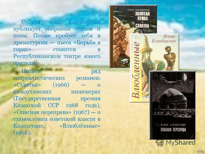 С 1945 года Есенберлин публикует сборники стихов и поэм. Позже пробует себя в драматургии пьеса «Борьба в горах» ставится в Республиканском театре юного зрителя. Пишет ряд соцреалистических романов: «Схватка» (1966) о казахстанских инженерах (Государ