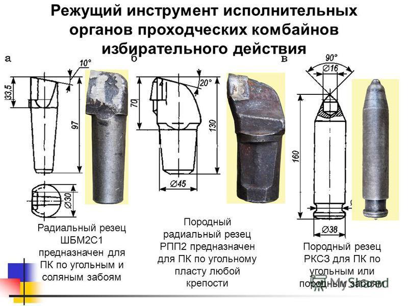 Режущий инструмент исполнительных органов проходческих комбайнов избирательного действия Радиальный резец ШБМ2С1 предназначен для ПК по угольным и соляным забоям Породный радиальный резец РПП2 предназначен для ПК по угольному пласту любой крепости По
