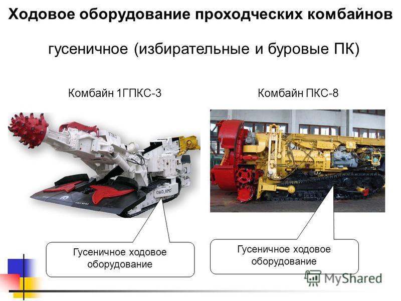 Ходовое оборудование проходческих комбайнов гусеничное (избирательные и буровые ПК) Комбайн ПКС-8Комбайн 1ГПКС-3 Гусеничное ходовое оборудование