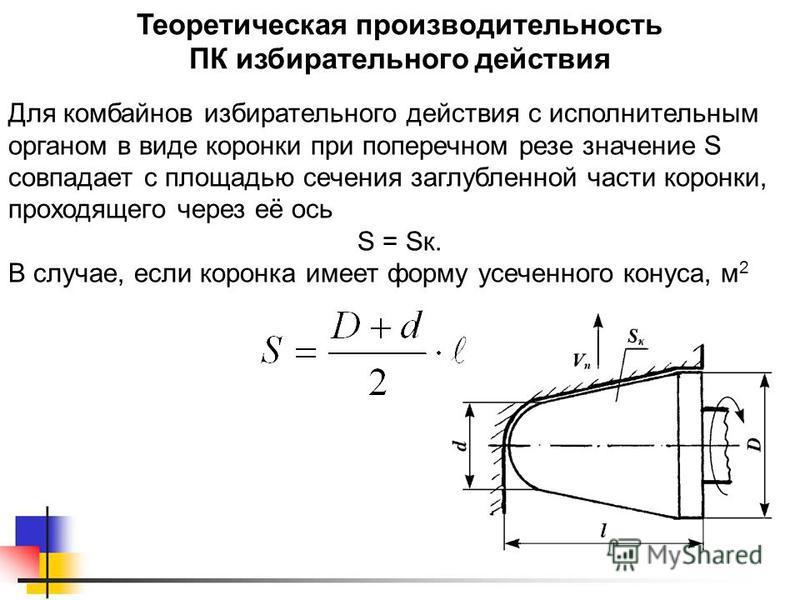 Теоретическая производительность ПК избирательного действия Для комбайнов избирательного действия с исполнительным органом в виде коронки при поперечном резе значение S совпадает с площадью сечения заглубленной части коронки, проходящего через её ось